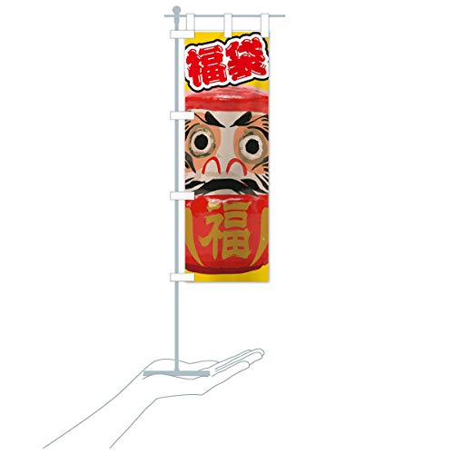 卓上ミニ福袋 のぼり旗 サイズ選べます(卓上ミニのぼり10x30cm 立て台付き)