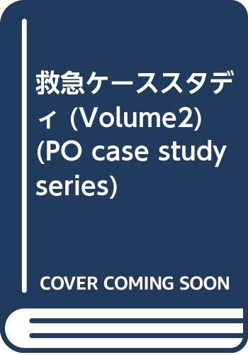 救急ケーススタディ (Volume2) (PO case study series)の詳細を見る