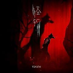 YOASOBI「怪物」の歌詞を収録したCDジャケット画像