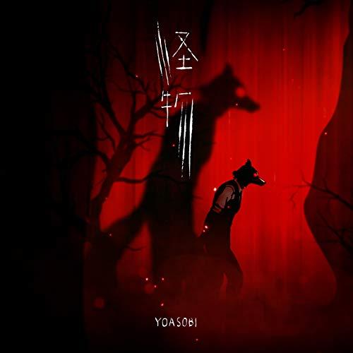 YOASOBI(ヨアソビ)のアニメ・映画主題歌・タイアップまとめ