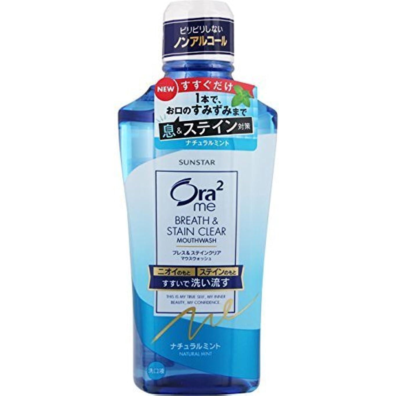 グレートバリアリーフトラブルタイムリーなOra2(オーラツー) ミーマウスウォッシュ ステインクリア 洗口液[ ナチュラルミント ]