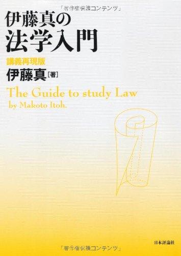 伊藤真の法学入門 講義再現版
