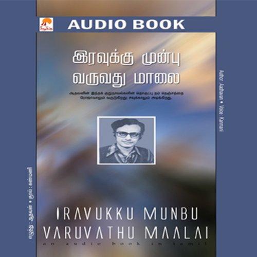 Iravukku Munbu Varuvadhu Maalai audiobook cover art