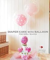 バルーンでデコレーション☆おむつケーキ(女の子の出産祝い・2段)