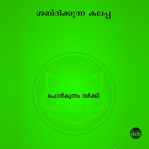 Sabdhikkunna Kalappa  By  cover art