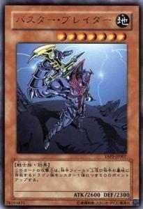 Yu-Gi-Oh card Buster Blader YAP1-JP007UR_WK