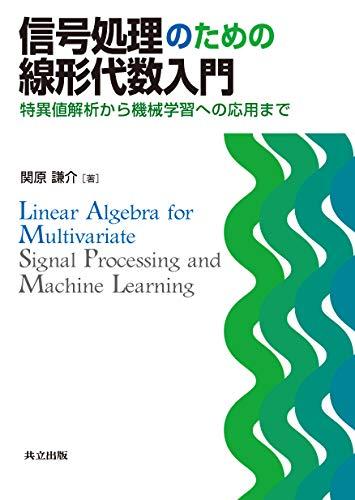 信号処理のための線形代数入門: 特異値解析から機械学習への応用までの詳細を見る
