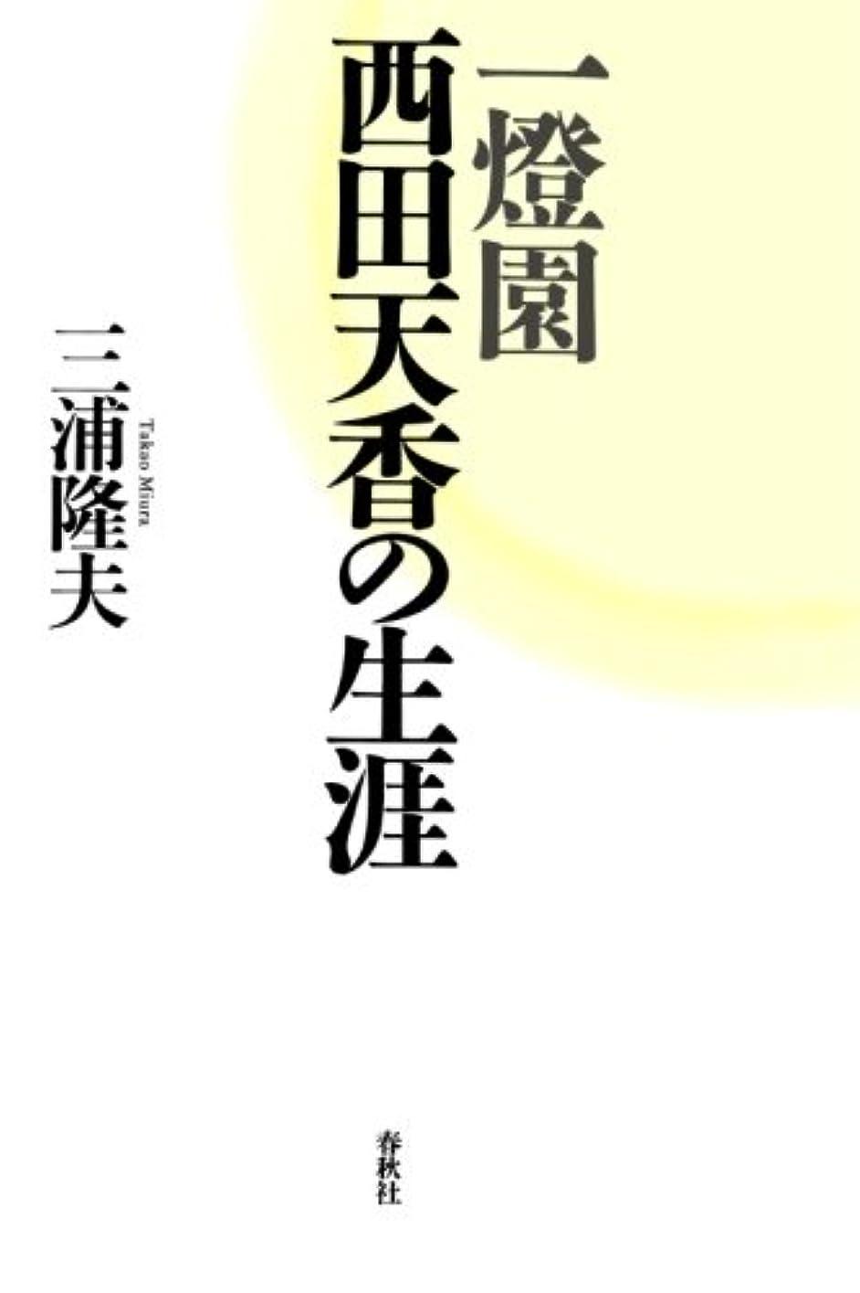 分類物質ピンポイント一燈園 西田天香の生涯