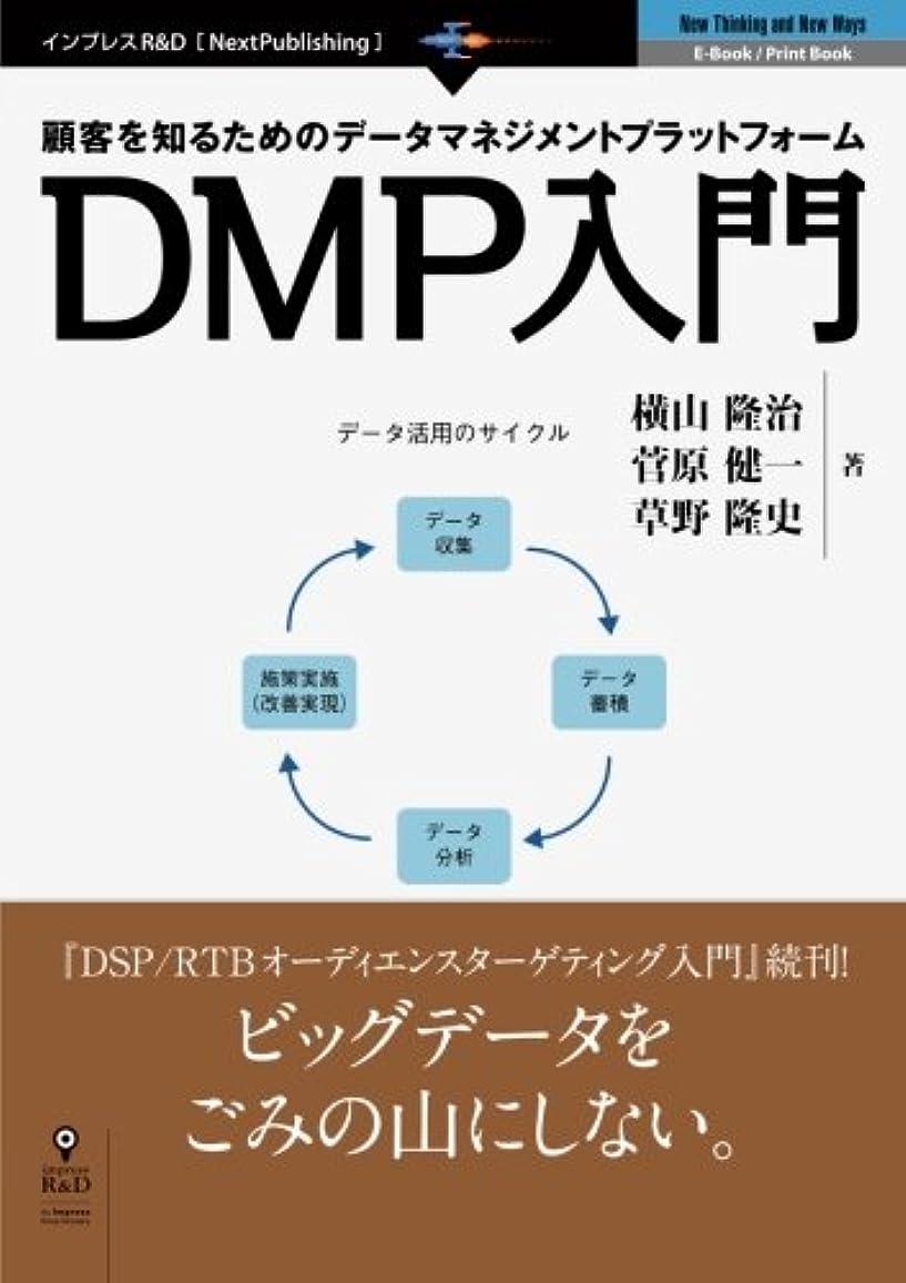 性的勢いシュリンク顧客を知るためのデータマネジメントプラットフォーム DMP入門 (NextPublishing)