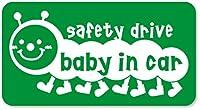 imoninn BABY in car ステッカー 【マグネットタイプ】 No.21 イモムシさん (緑色)
