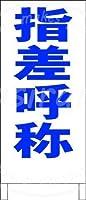 指差呼称(青) メタルポスター壁画ショップ看板ショップ看板表示板金属板ブリキ看板情報防水装飾レストラン日本食料品店カフェ旅行用品誕生日新年クリスマスパーティーギフト