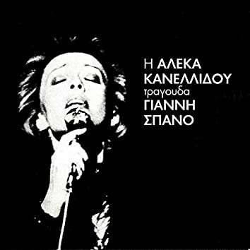 I Aleka Kanellidou Tragoudai G.Spano