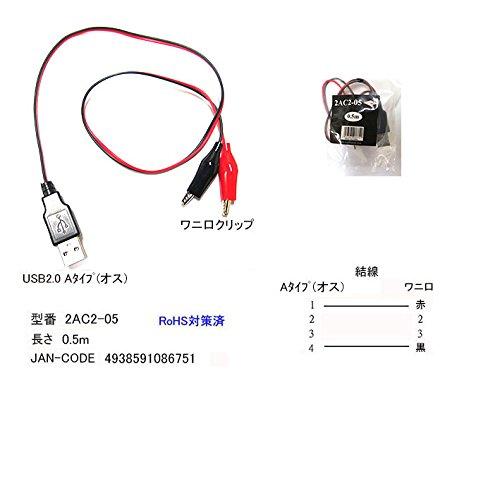 USB2.0/タイプA(オス)→ワニ口クリップ変換ケーブル/0.5m(UA-2AC2-05)