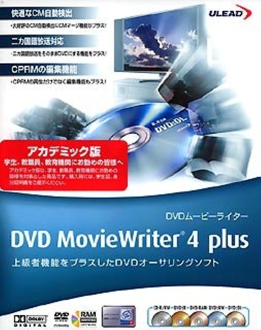 ドルテレビを見る更新Ulead DVD MovieWriter 4 plus アカデミック版