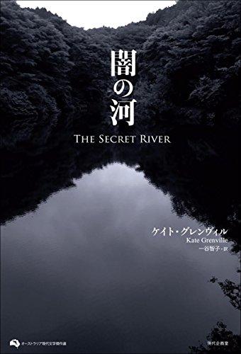 闇の河 THE SECRET RIVER (オーストラリア現代文学傑作選第4巻)の詳細を見る
