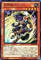 遊戯王カード 【剣闘獣ダリウス】 DE02-JP083-R ≪デュエリストエディション2≫
