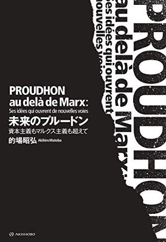 未来のプルードン——資本主義もマルクス主義も超えて
