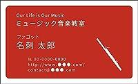 片面名刺印刷 ファゴット バス―ン 音楽デザイン名刺 名刺38 ミュージック