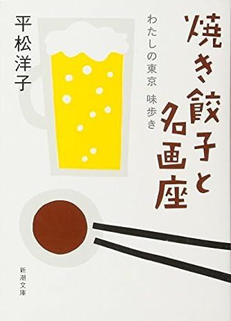 焼き餃子と名画座: わたしの東京 味歩き (新潮文庫)