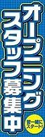 のぼり旗スタジオ のぼり旗 オープニングスタッフ募集中002 大サイズ H2700mm×W900mm