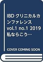 IBDクリニカルカンファレンス vol.1 no.1 2019 私ならこう治療する「CD初発」