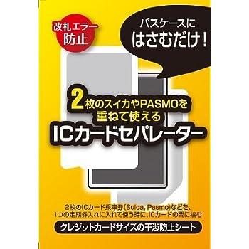 パスケース icカード 2枚