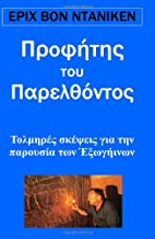 Profitis Tou Parelthontas (in Greek Language) (Greek Edition)