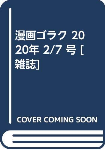 漫画ゴラク 2020年 2/7 号 [雑誌]