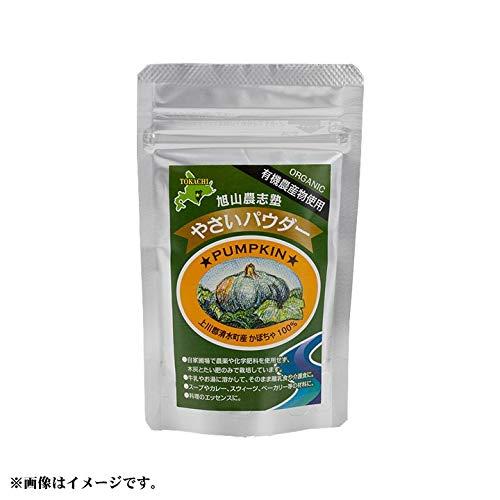 やさいパウダー[かぼちゃ]★北海道十勝清水産★有機農産物使用
