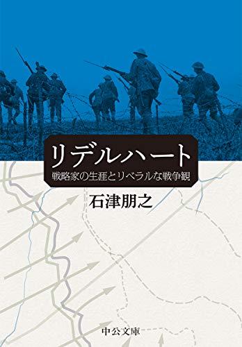 リデルハート-戦略家の生涯とリベラルな戦争観 (中公文庫 い 134-1)