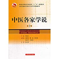 TCM Doctrine (2nd Edition) ordinary level education in medicine. second five planning materials(Chinese Edition)
