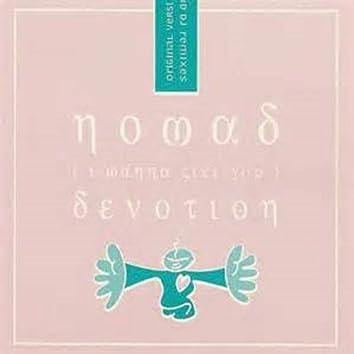 (I Wanna Give You) Devotion