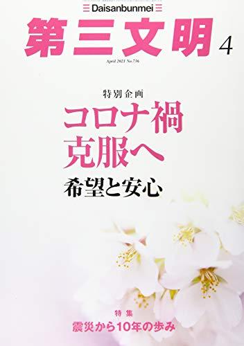 第三文明 2021年 04 月号 [雑誌]
