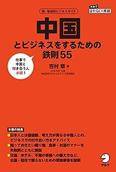 [吉村 章]の中国とビジネスをするための鉄則55 アルク はたらく×英語シリーズ