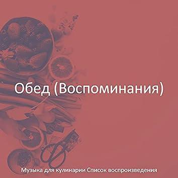 Обед (Воспоминания)