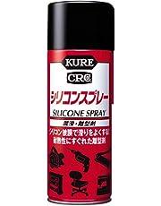 KURE(呉工業) 【ケース販売】 シリコンスプレー (420ml)×20本 潤滑・離系剤 4989115994458