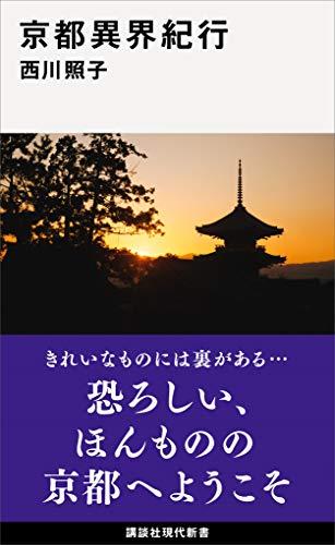京都異界紀行 (講談社現代新書)