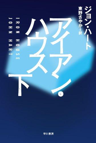 アイアン・ハウス (下) (ハヤカワ・ミステリ文庫)
