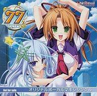 77(セブンズ) オリジナルボーカルマキシシングルCD 特典 予約特典