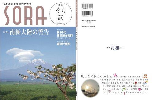 季刊SORA2010春号