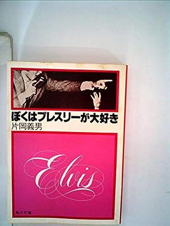 ぼくはプレスリーが大好き (角川文庫 緑 371-1)