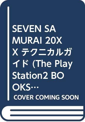 SEVEN SAMURAI 20XX テクニカルガイド (The PlayStation2 BOOKS)