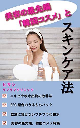 美容の最先端「韓国コスメ」とスキンケア法