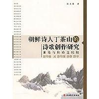 Dasan Korean Poet Poetry of the small study (paperback)