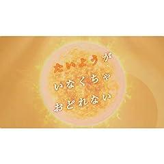 しまじろうのわお!(しまじろう・河田貴央)「たいようが いなくちゃ おどれない」の歌詞を収録したCDジャケット画像