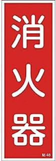 緑十字 ステッカー標識 貼48 消火器 047048 (10枚1組)