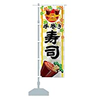 手巻き寿司 のぼり旗 サイズ選べます(ショート60x150cm 左チチ)