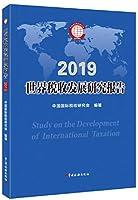 世界税收发展研究报告(2019)