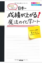 カリスマ講師の 日本一成績が上がる魔法の化学ノート 単行本(ソフトカバー)