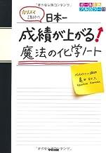 カリスマ講師の 日本一成績が上がる魔法の化学ノート